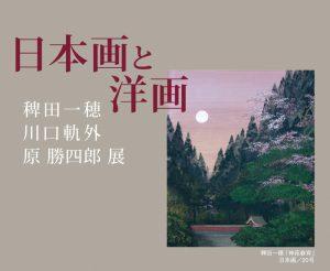 日本画と洋画~ 稗田一穂・川口軌外・原 勝四郎展