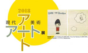 2018現代美術アート+アート展