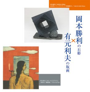 岡本勝利の石彫×有元利夫の版画