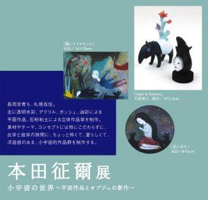 本田征爾展〜小宇宙の世界 平面作品とオブジェの新作