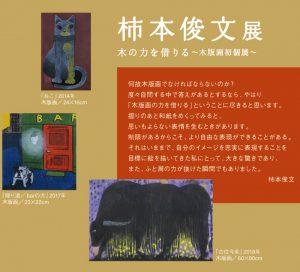 """柿本俊文展〜""""木の力を借りる""""木版画初個展"""