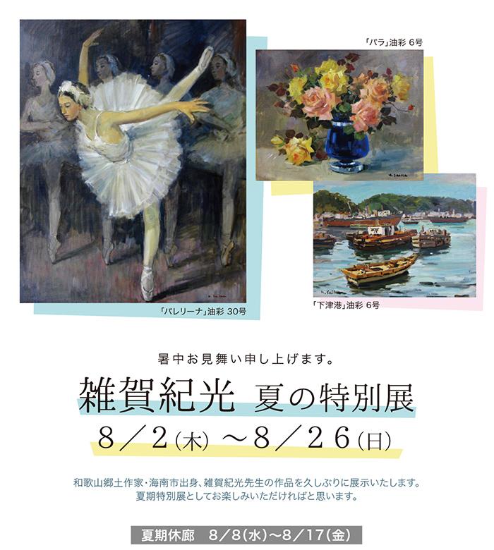 雑賀紀光 夏の特別展