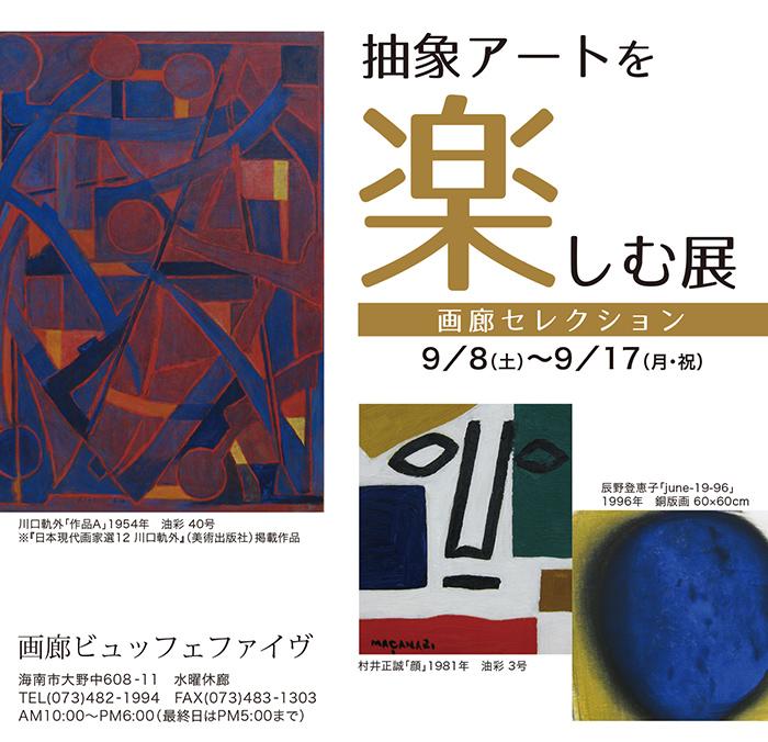 抽象アートを楽しむ展(画廊セレクション)