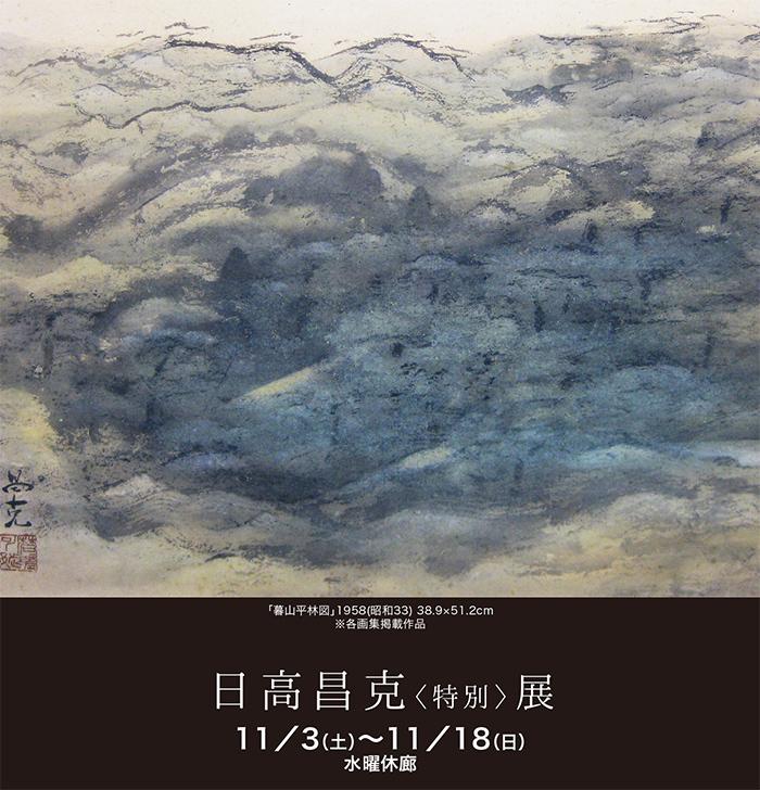 日高昌克〈特別〉展