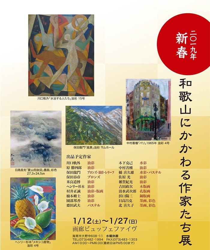 2019年新春 和歌山にかかわる作家たち展