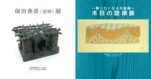 保田春彦〈追悼〉展〜飾りたくなる木版画〜木目の旋律展