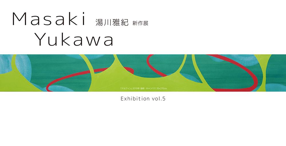 湯川雅紀 展 vol.5