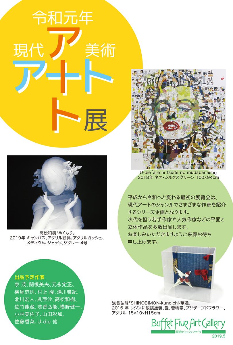 令和現代美術アート+アート展