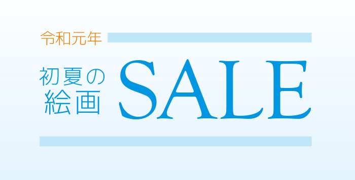 令和元年 初夏の絵画セール