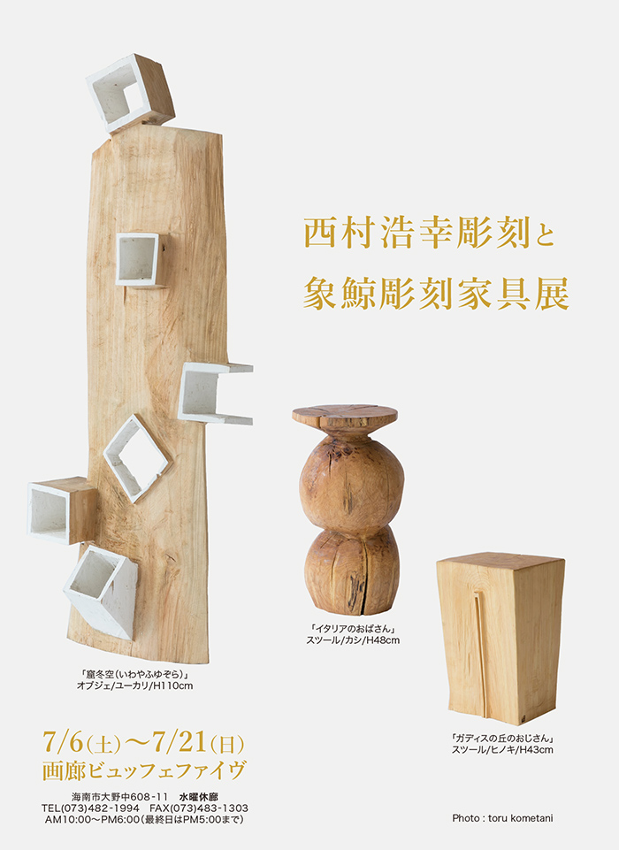 西村浩幸彫刻と象鯨彫刻家具展