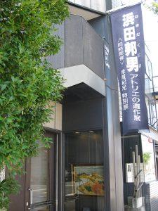 浜田邦男 遺作展 〜会場にも変化が~