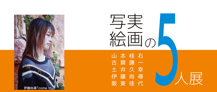 写実絵画の5人展 ~山本桂右、古賀謙一、土井久幸、伊藤尚尋、阪東佳代~