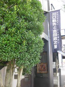 川口軌外と吉田政次 展〜5日より始まります。
