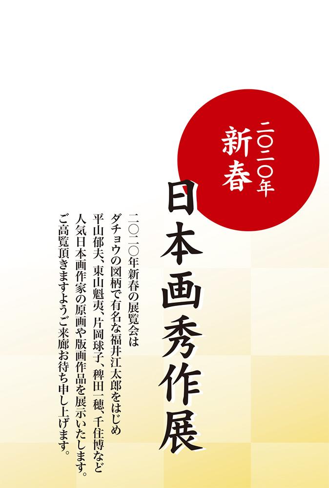 新春 日本画秀作展