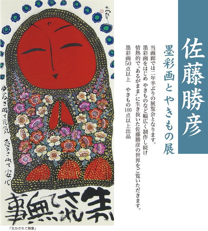 佐藤勝彦〜墨彩画とやきもの展