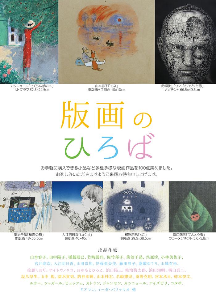 版画のひろば 8/1(土)~8/30(日)