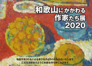 和歌山にかかわる作家たち展 2020