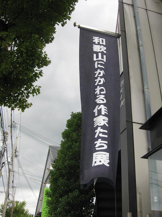 和歌山にかかわる作家たち展