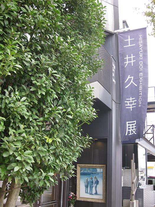 土井久幸展 三年ぶりの個展開催中です