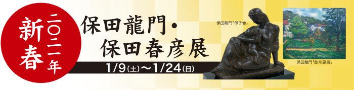 2021年 新春 保田龍門 / 保田春彦 展