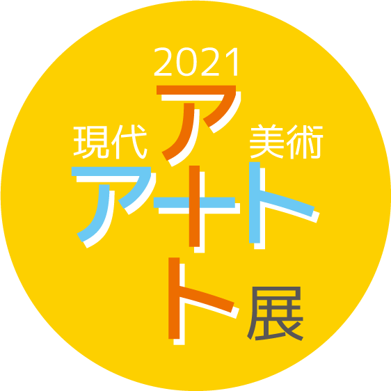 2021 現代美術アート+アート展
