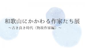 和歌山にかかわる作家たち展 ~古き良き時代〈物故作家編〉~