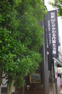 「和歌山にかかわる作家たち展」開催中