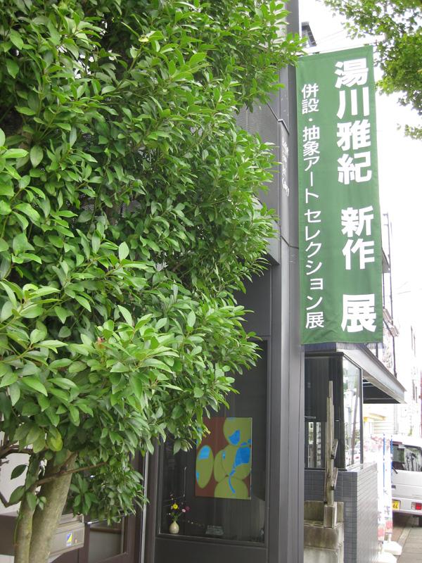 湯川雅紀展&抽象アートセレクション展 開催中