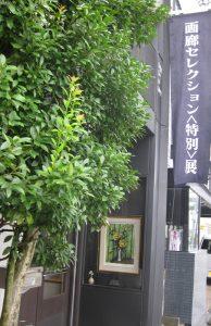 画廊セレクション<特別>展