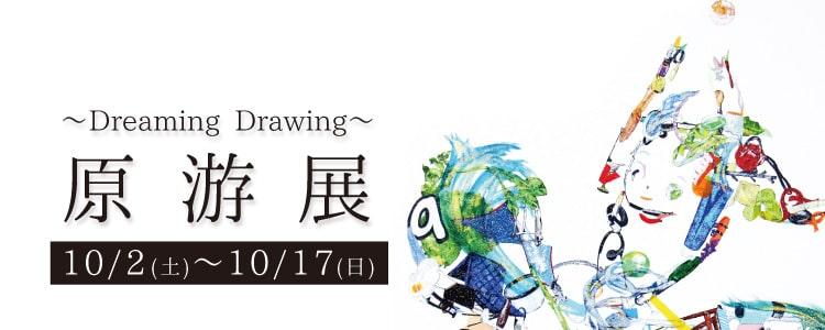 原游展~Dreaming Drawing~